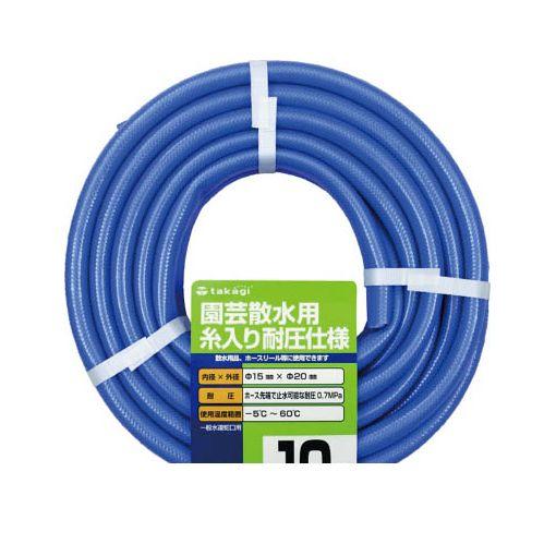 好評 タカギ PH04015FJ010TM ガーデン耐圧 15X20 直送 10M 保証 あす楽対応