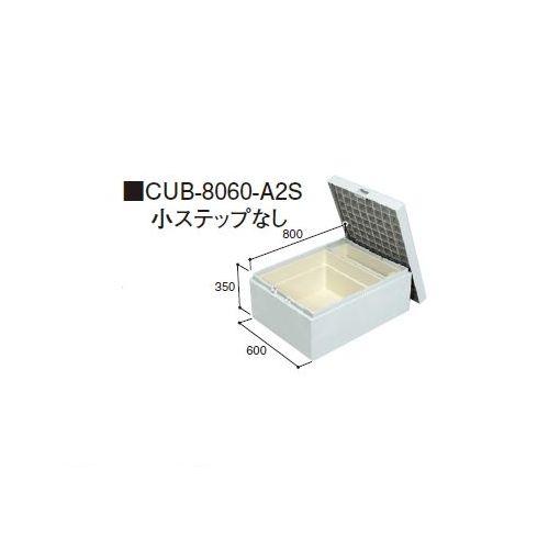 城東テクノ Joto CUB-8060-A2S 直送 代引不可・他メーカー同梱不可 ハウスステップ 800×600タイプ 収納庫付き 小ステップなし CUB8060A2S