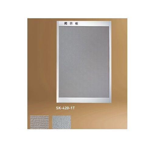 【個人宅配送不可】神栄ホームクリエイト(旧新協和)[SK-420-1T-P-GL]「直送」【代引不可・他メーカー同梱不可】 アルミ掲示板(後付フレーム型) 【サイズ】H900×W600ミリ SK4201TPGL
