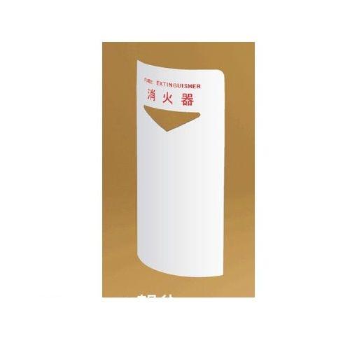 神栄ホームクリエイト(旧新協和)[SK-FEB-FG220C-W] 消火器ボックス(据置・コーナー兼用型) 色【ホワイト】 SKFEBFG220CW