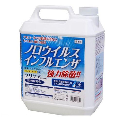 高森コーキ [TU-120] 除菌・消臭スプレー ウイルスカットEX 4L TU120