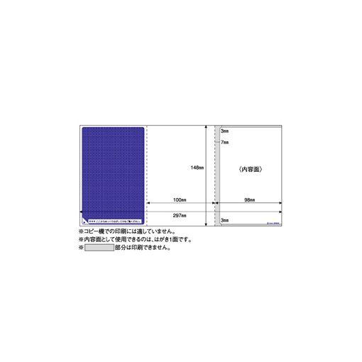 ヒサゴ [BP2046] マルチ帳票個人情報保護はがき【AKB】 【送料無料】