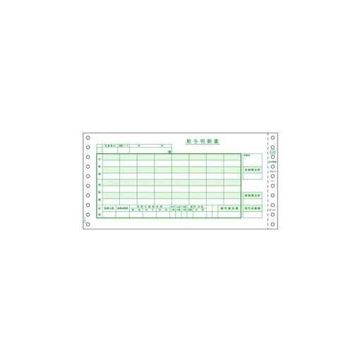 ヒサゴ [GB153C] 給与明細書(密封式)【AKB】 【送料無料】