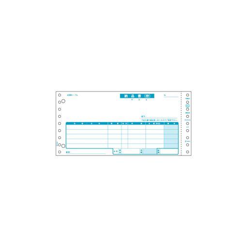 ヒサゴ [SB45-3S] 納品書(税抜・請求)3P SB453S【AKB】 【送料無料】