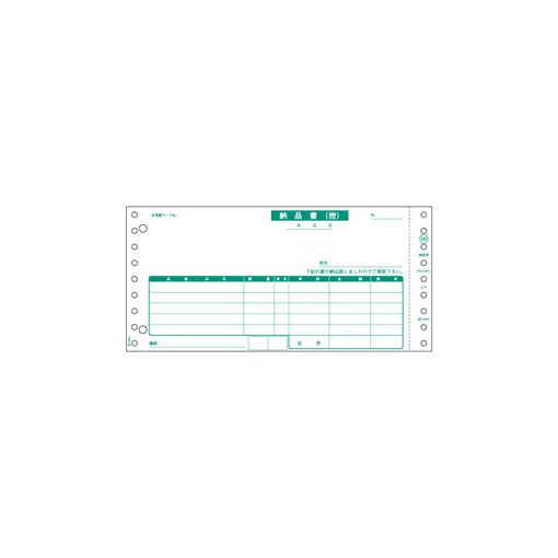 ヒサゴ [SB480-2P] 納品書【2000セット】 SB4802P 【送料無料】