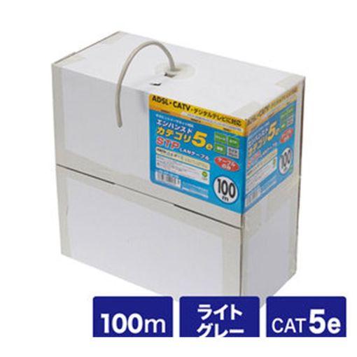 サンワサプライ [KB-STP-CB100N] STPカテゴリ5ケーブルのみ(単線用) 100m ライトグレー KBSTPCB100N 【送料無料】