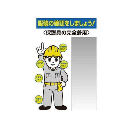 ユニット 30807B 服装点検標識 ステンレス複合板ミラー付 【送料無料】