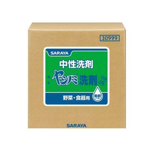 サラヤ 30999 特撰ヤシノミ洗剤20KG