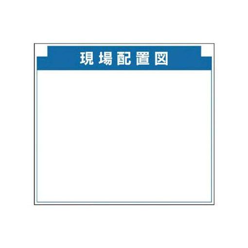 ユニット 31415 安全掲示板組合せ型部品【F】 現場配置図 700×800