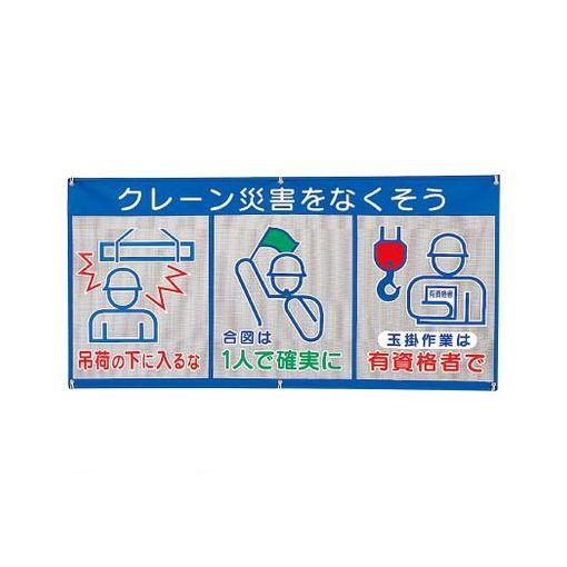 ユニット 34331A メッシュ標識【ピクト3連】クレーン災害 【送料無料】