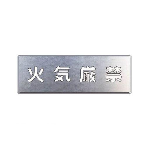 ユニット 34919A 吹付け用プレート 火気厳禁