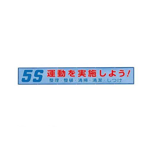 ユニット [35234] メッシュ横断幕 5S運動を実施しよう! 【送料無料】