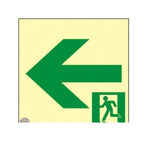 【あす楽対応】日本緑十字社 [377962] 高輝度蓄光避難誘導ステッカー標識 ←非常口 120×120 消防認定品