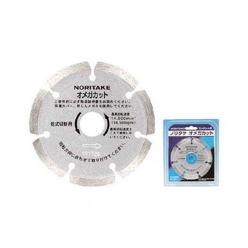 ノリタケカンパニーリミテド 3S1OMGCUT0410 ダイヤモンドカッター オメガカット 105×2×20 10入 【送料無料】