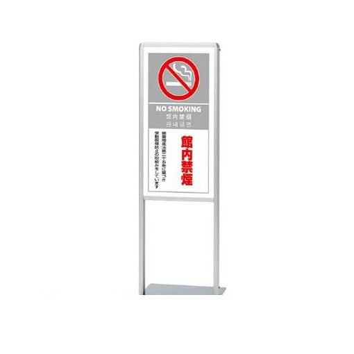 ユニット 865181 サインスタンドAL Bタイプ片面館内禁煙 【送料無料】