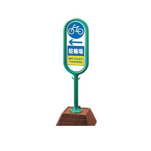 ユニット 874981GR #サインポスト【緑】片面 左矢印 駐輪場