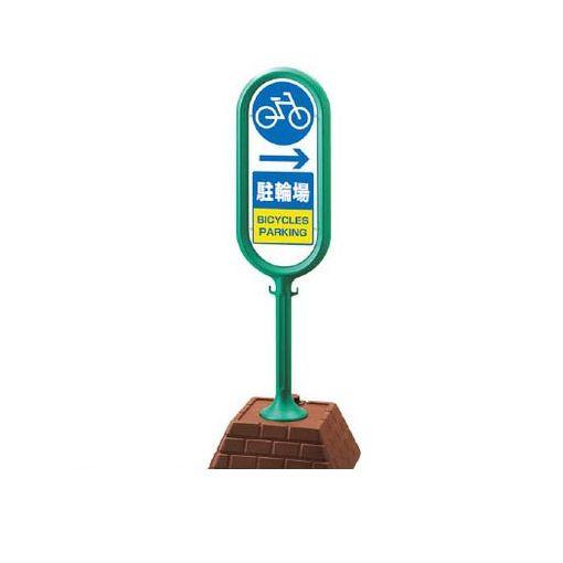 ユニット 874991GR #サインポスト【緑】片面 右矢印 駐輪場