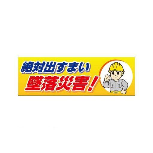 ユニット 92043 絶対出すまい墜落災害! メッシュシート製 【送料無料】