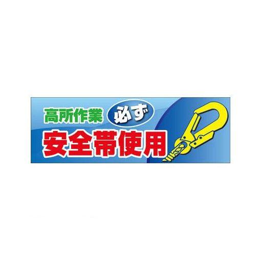 <title>☆最安値に挑戦 ユニット 92046 高所作業必ず安全帯使用 養生シート製 送料無料</title>