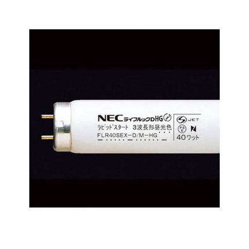 NECライティング FLR40SEXDMHG 3波長形蛍光ランプ 25入 【送料無料】