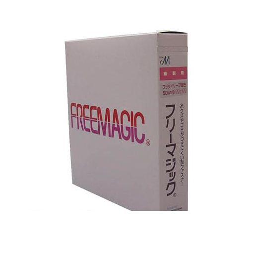 ユタカメイク G531F マジックテープ フリーマジック切売箱 50mm×1m ホワイト 25入