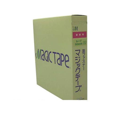 ユタカメイク [G541] マジックテープ 縫製用マジック切売箱B 50mm×1m ホワイト (25入)