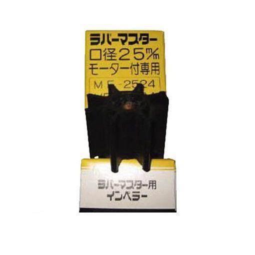 【個数:1個】工進 MF2524KR ラバーマスター用 インペラー