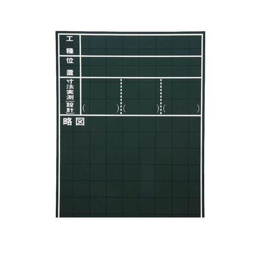 マイゾックス W11C 工事用黒板【10セット】 【送料無料】