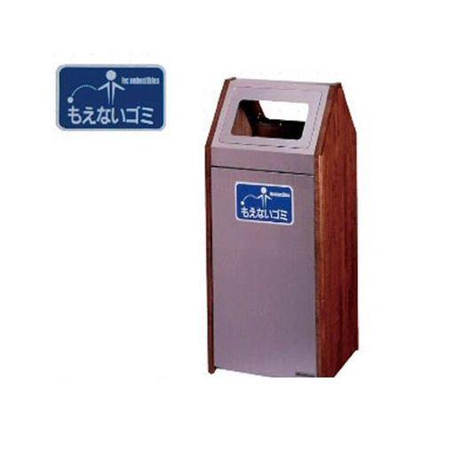 【個数:1個】ミヅシマ工業 [3601010]「直送」【代引不可・他メーカー同梱不可】 分別ダストハウス WS1 #B・もえないゴミ