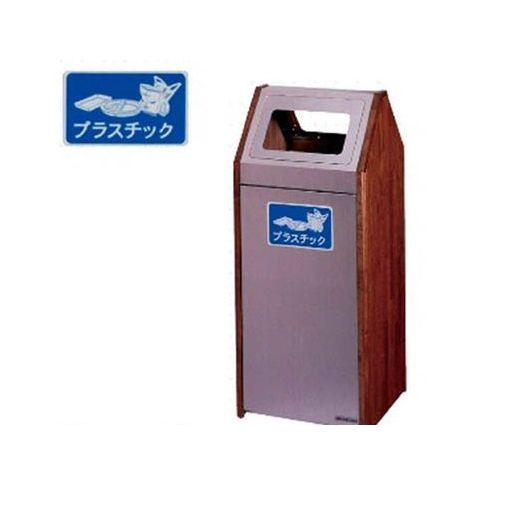 【個数:1個】ミヅシマ工業 [3601100]「直送」【代引不可・他メーカー同梱不可】 分別ダストハウス WS1 #K・プラスチック