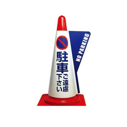【個人宅配送不可】【個数:10個】ミヅシマ工業 [3850060]「直送」【代引不可・他メーカー同梱不可】 【10個入】 カラーコーン用立体表示カバー 駐車ご遠慮下さい