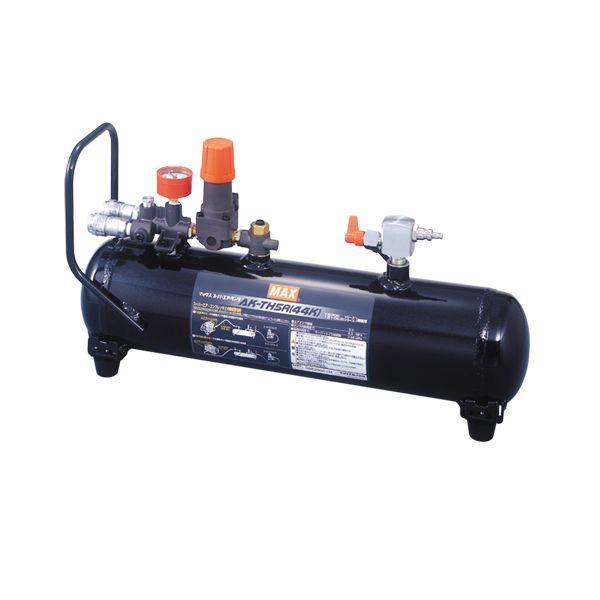 マックス [AKTH5R44K] エアタンク【高圧接続】 4MPaコンプ対応