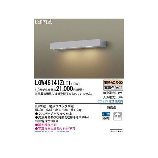 パナソニック電工 LGW46141ZLE1 LED表札灯 防雨型