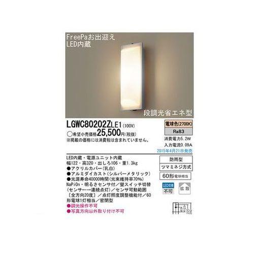 パナソニック電工 LGWC80202ZLE1 LEDポーチライトFreePa
