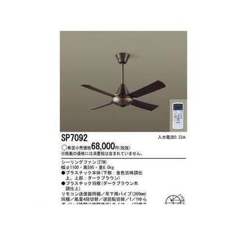 パナソニック電工 SP7092 シーリングファンACΦ1100ブラウン