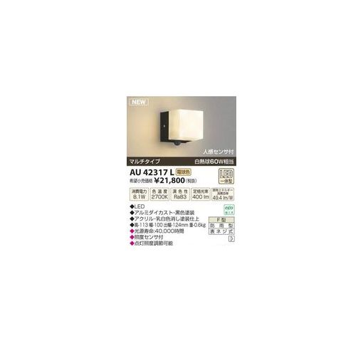 コイズミ照明 AU42317L LED防雨ブラケット 【送料無料】