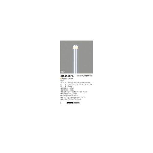 コイズミ照明 [XU44417L] LEDガーデンライト 【送料無料】