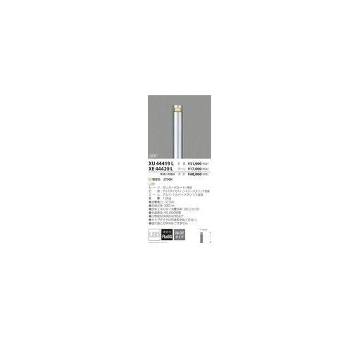 コイズミ照明 [XU44419L] LEDガーデンライト 【送料無料】