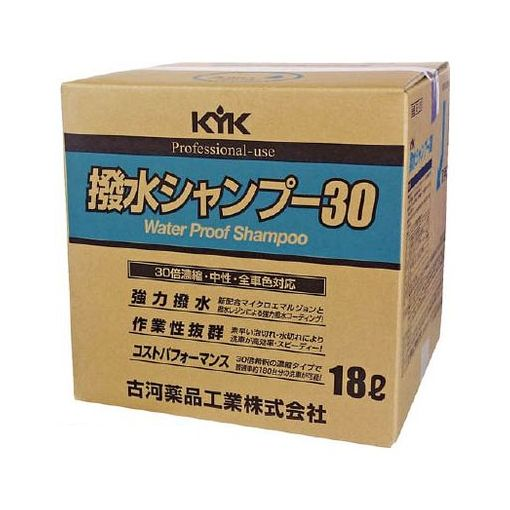 【あす楽対応】フルカワヤクヒンコウギョウ [21181] KYK 撥水シャンプー30オールカラー用 18L【送料無料】