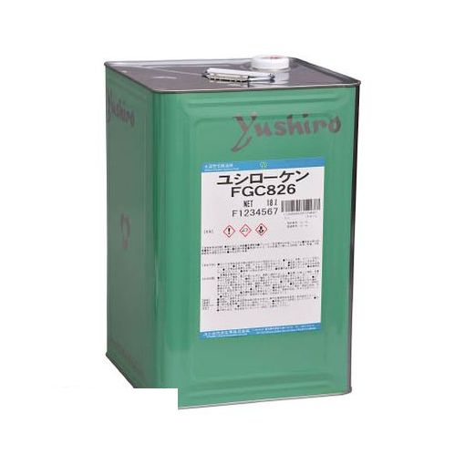ユシロ化学工業 FGC826 ユシロ ユシローケンFGC826【送料無料】