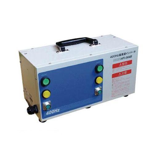 日本電産テクノモータ 株 HFI064B NDC 高周波インバータ電源【送料無料】