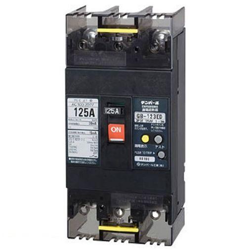 【キャンセル不可商品】テンパール工業 [GB-123ED 125A W2 100-200V] 漏電遮断器 GB123ED125AW2100200V 【送料無料】
