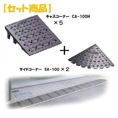ミスギ(MISUGI) [CA-100H【5】+SA-100【2】] キャスコーナーCA100H【5枚】+サイドSA-100【2枚】 CA100H【5】+SA100【2】