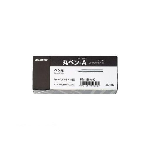 ゼブラ(ZEBRA) [PM-1B-A-K] 丸ペンA 10本X10個入箱 PM1BAK【AKB】