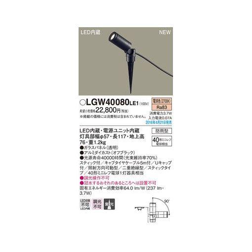 スティックタイプ40形 スポットライト 【パナソニック Panasonic】 LGW40080LE1