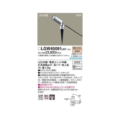 パナソニック LGW40091LE1 スポットライト スティックタイプ60形 【送料無料】