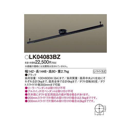パナソニック LK04083BZ インテリアダクトスライド回転タイプ