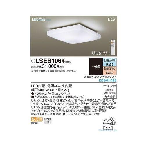 パナソニック [LSEB1064] LEDシーリング洋風調色角型6畳 【送料無料】