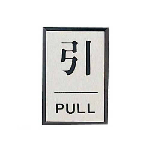 ユニット 無料サンプルOK 843-80 ドア表示板 売店 引PULL 角型 アクリル黒板 アルミ板 84380 60X40