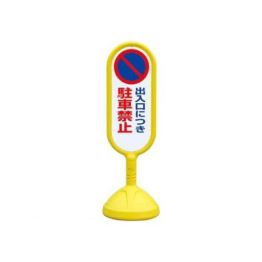 ユニット 888-821BYE ♯サインキュート2【黄】片面 出入口につき 888821BYE